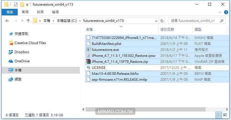 免JB使用FutureRestore 替iOS升降級或重刷教學(Windows/Mac通用) - 頁2