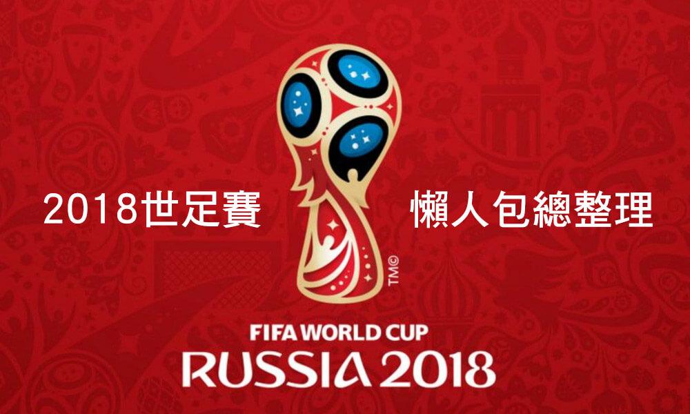[2018世界盃足球賽]32強賽程表、線上世界盃足球賽轉播直播懶人總整理