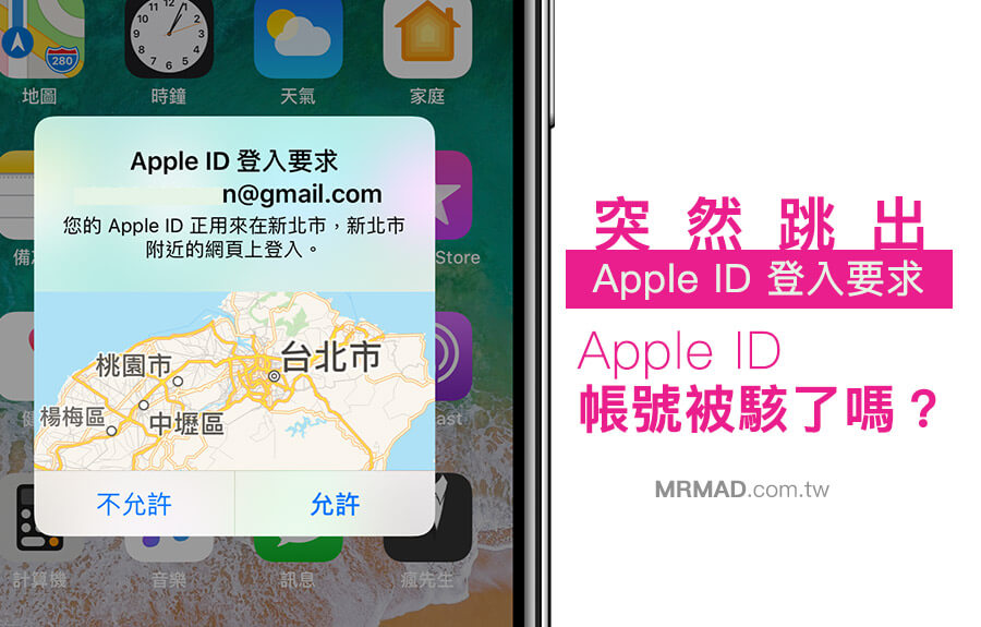 iOS 突然顯示 Apple ID登入要求訊息,這代表什麼意思?