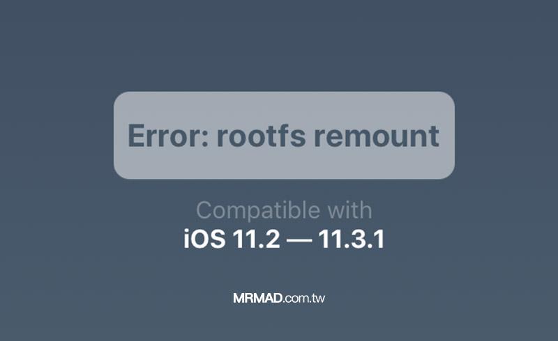 Electra iOS 11.2~11.3.1 越獄出現Error: rootfs remount錯誤訊息解決方法