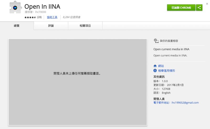 IINA 免費功能強大的 Mac 影音播放器功能技巧介紹,媲美 PotPlayer