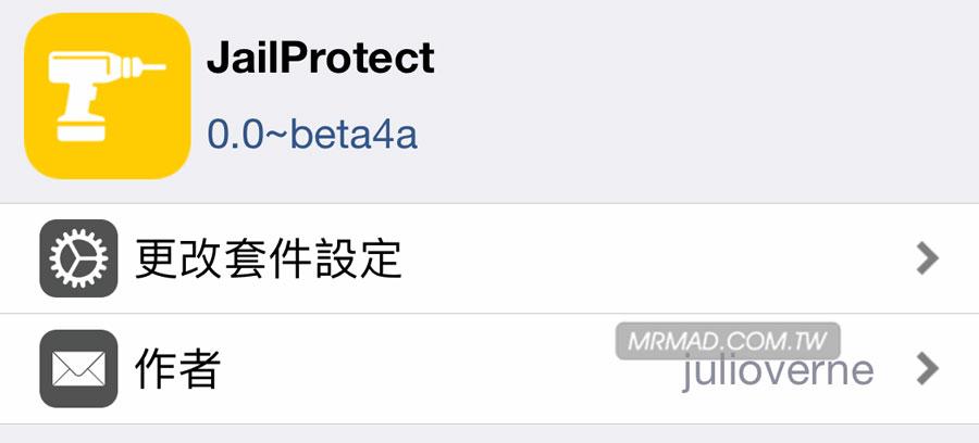 防越獄偵測插件 JailProtect :設備禁止載入 Cydia Substrate 環境