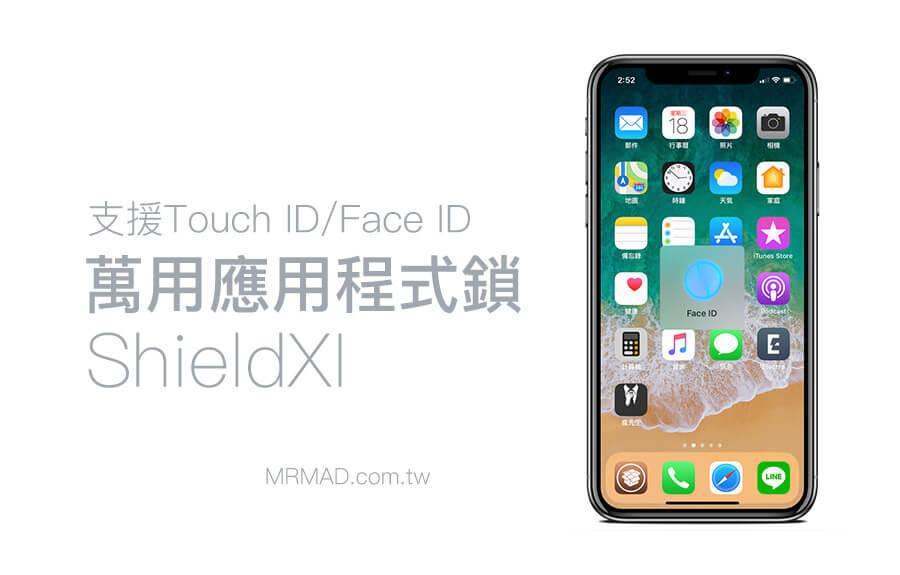 ShieldXI 新一代iOS 11免費萬用應用程式鎖,支援Face ID與Touch ID