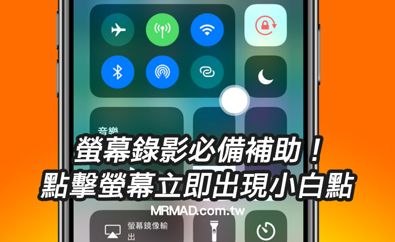 ShowTouch 結合iOS螢幕錄影必備補助!點擊螢幕就會出現小白點