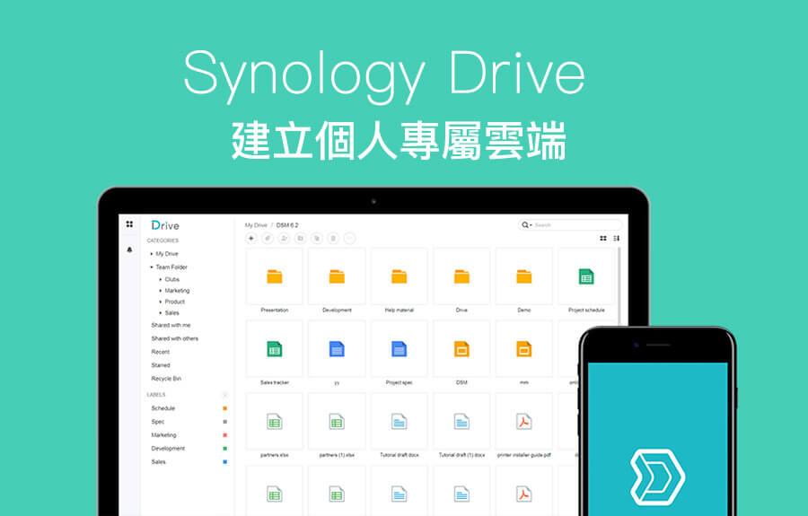 【NAS教學】利用 NAS 打造建立個人雲端 Synology Drive 隨處都能讀取資料