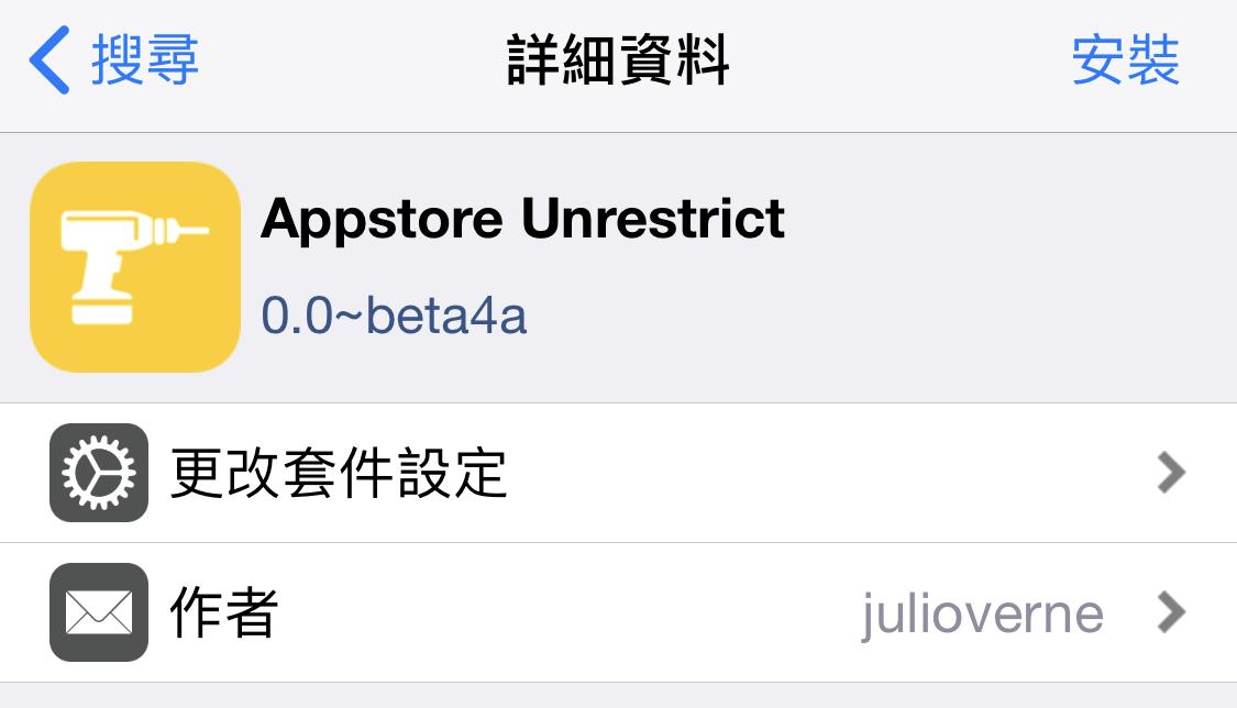 iOS 11~iOS 12首款解除行動網路150MB限制插件降臨