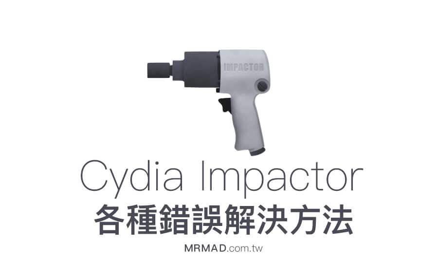 Cydia Impactor 常見各種錯誤解決方法全收錄