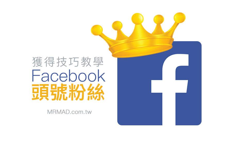 Facebook頭號粉絲是做什麼用?教你如何才能獲得FB頭號粉絲徽章頭銜