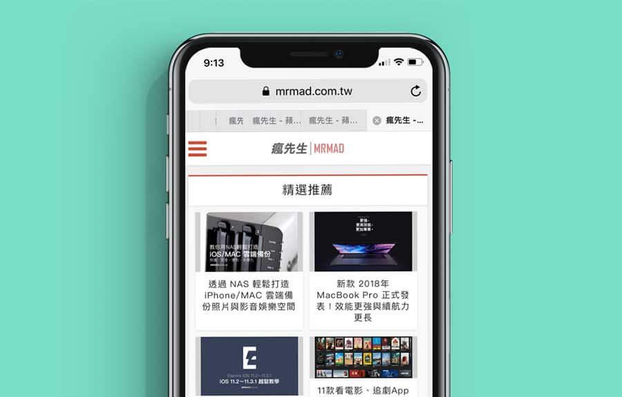 FullSafari 免換iPad也能讓iPhone實現iPad Safari標籤頁瀏覽功能