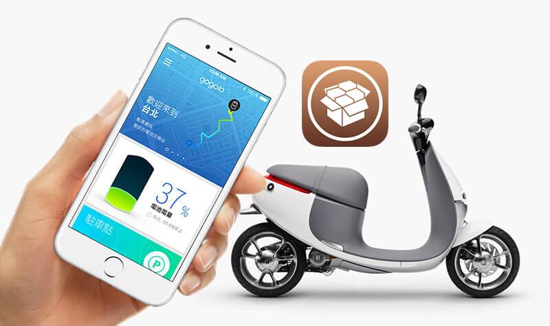 完美解決 Gogoro 能夠讓iPhone在越獄環境下正常開啟