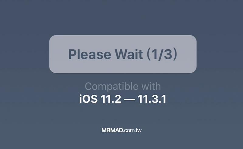 [技巧教學] 如何提高Electra iOS 11.2~11.3.1 越獄工具越獄成功機率