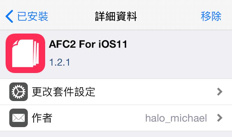 iOS 11 讀取越獄資料夾插件 AFC2 來了!獨家授權插件下載