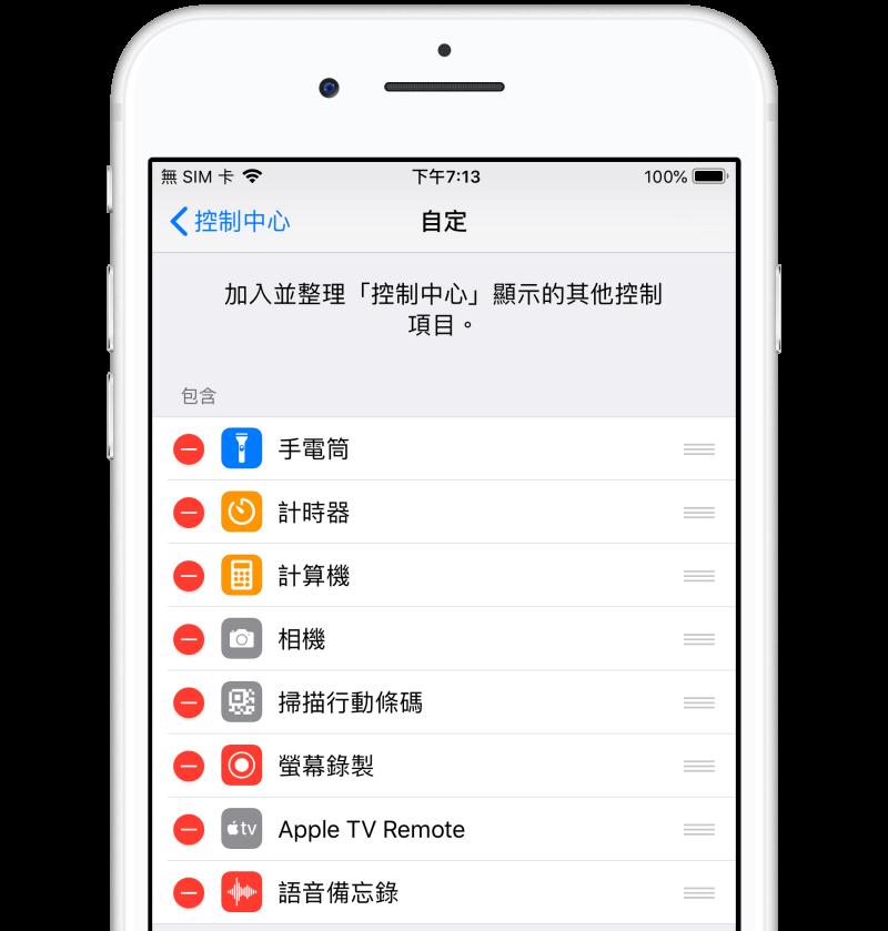 [iOS教學] QR Code掃描進階教學,透過控制中心配合內建相機實現7種功能