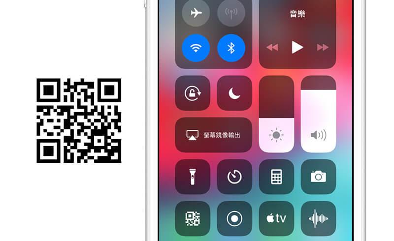 [iOS 12] QR Code掃描進階教學,透過控制中心配合內建相機就能實現7種功能