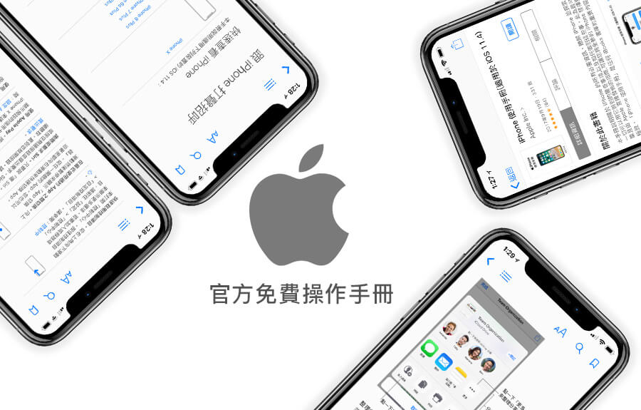 教你免費領取iPhone、iPad、Apple Watch蘋果官方使用手冊電子書
