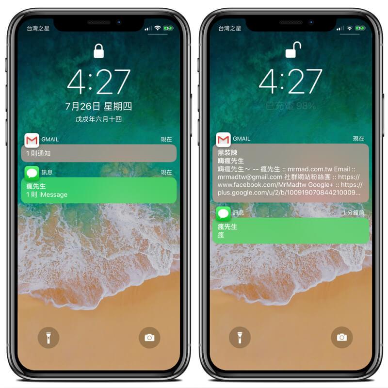 輕易改造 iOS 11 推播訊息與通知中心變得更七彩繽紛技巧