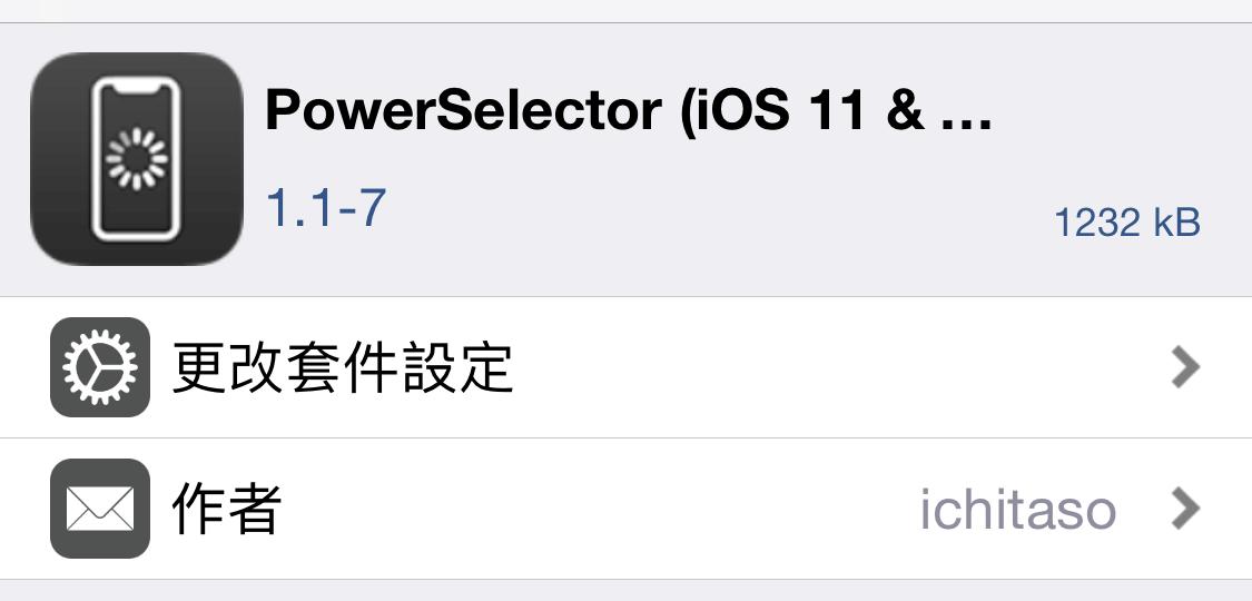 PowerSelector讓iOS控制中心更強!實現重開機、關機、Respring、鎖定等功能
