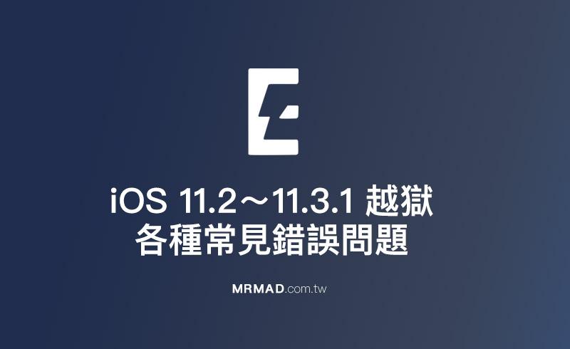 [Q&A] iOS 11.2~11.3.1 Electra越獄各種常見疑難雜症總整理
