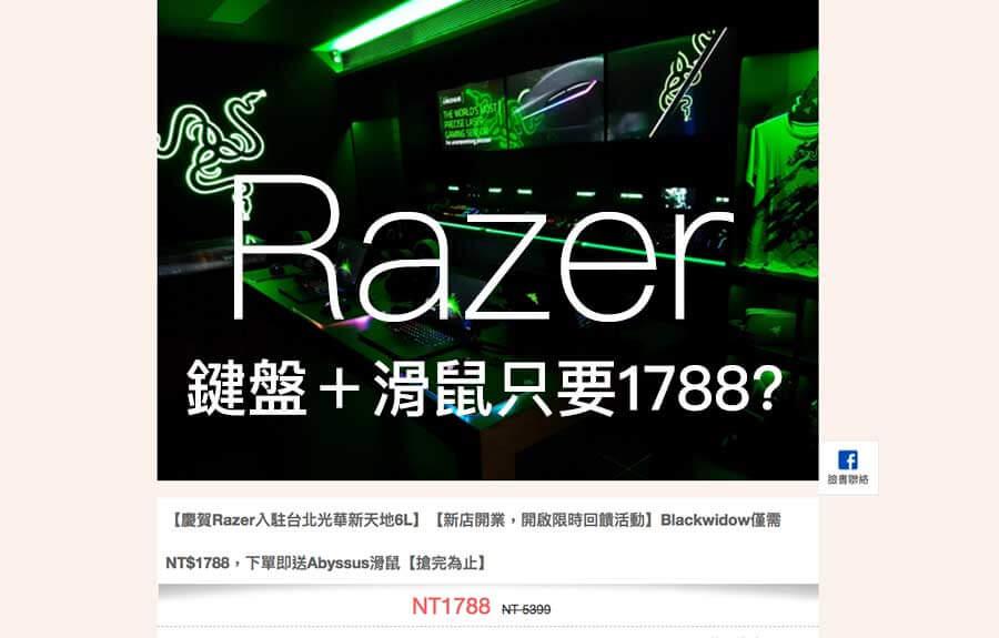 拆穿Facebook廣告慶賀Razer入駐台北光華新天地鍵盤滑鼠只要1788詐騙真面目