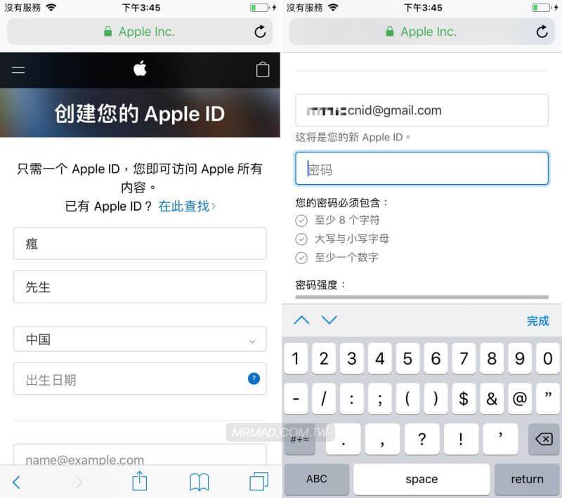 【攻略】教你下載PUBG絕地求生手機版與註冊中國 Apple ID 帳號方法
