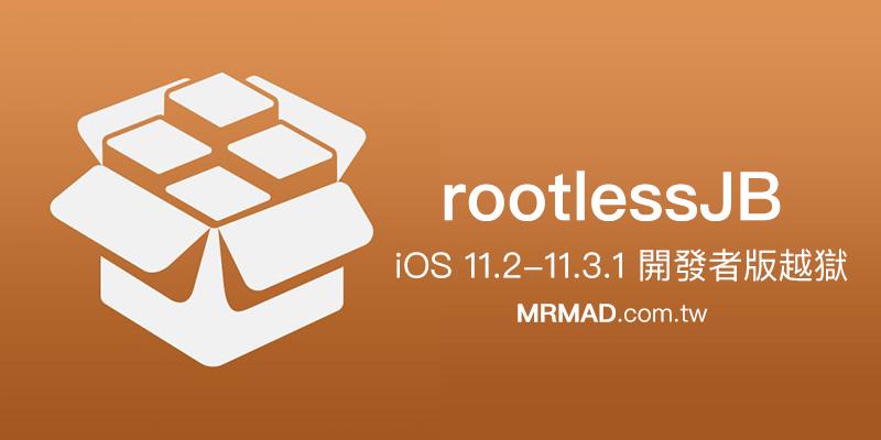 iOS 11.2~11.3.1 越獄工具 rootlessJB 提早公開,僅適合開發者使用