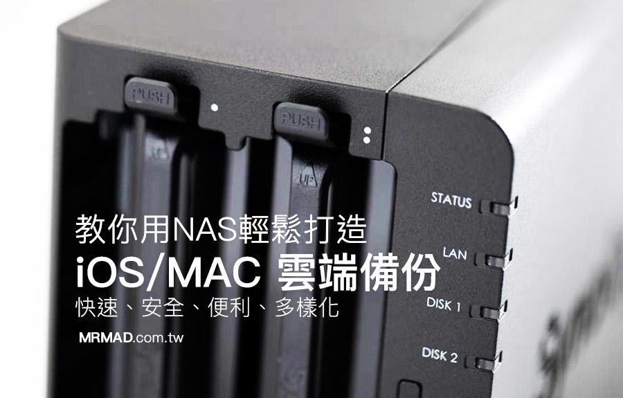 透過 NAS 輕鬆打造 iPhone/MAC 雲端備份照片與影音娛樂空間