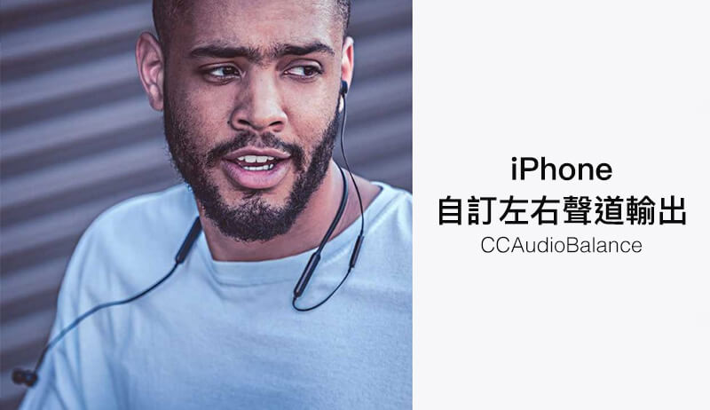 聽障朋友最佳音效插件!讓iPhone藍牙耳機也能夠自訂左右單聲道輸出 CCAudioBalance