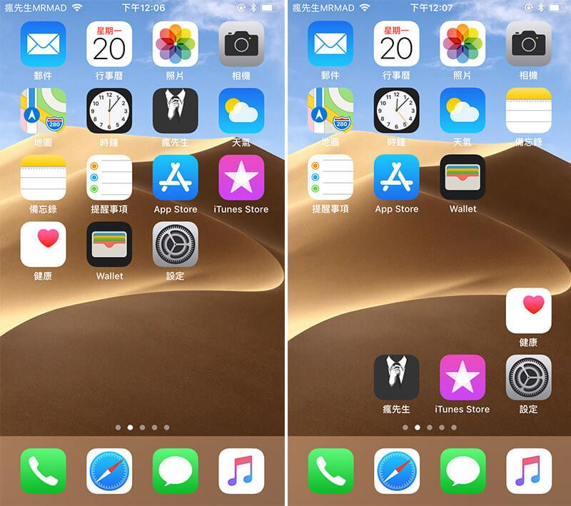 Gridiculous:iOS 11~iOS 12 自由擺放 App 位置插件降臨