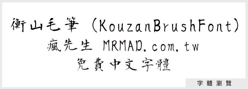 【字體分享】免費中文字體總整理,可用於商業使用(內附下載位置)