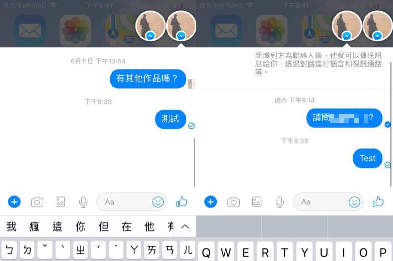 MessageHeadsXI:iOS 11 訊息與FB messenger聊天大頭貼功能回來了