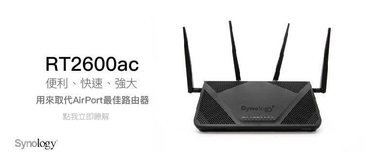 Synology RT2600ac 是取代蘋果路由器 AirPort 最佳選擇