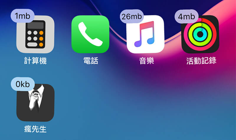 SizeFinder 將iOS 11上的App移除按鈕改為儲存容量狀態