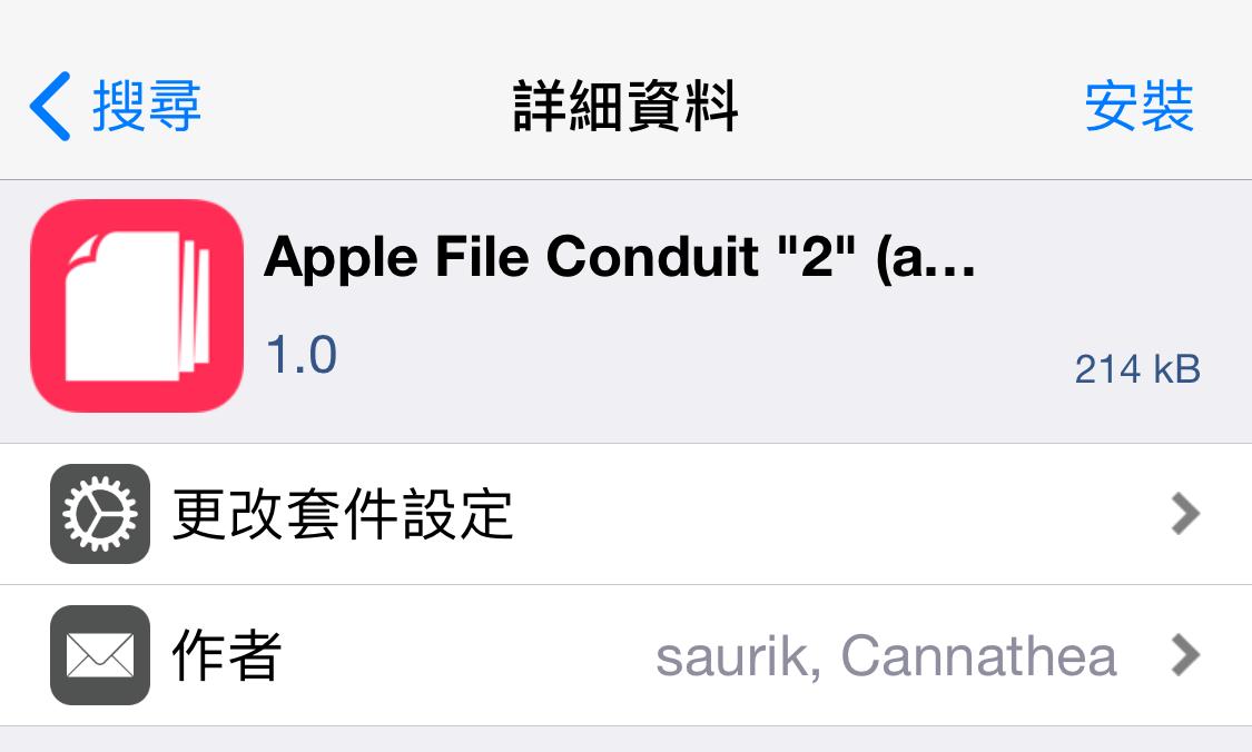 支援iOS11、iOS12最新原生修改版 AFC2 (arm64/KPPLess) 已經釋出,版本差異說明