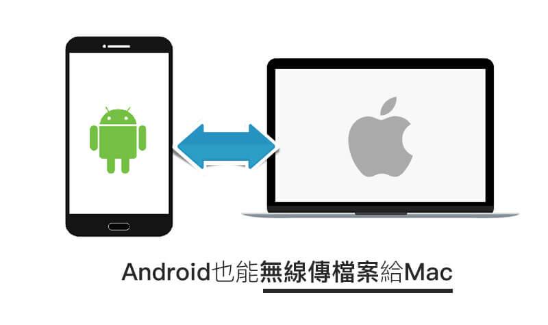 【Mac教學】如何將Android手機照片或檔案透過藍牙傳給Mac電腦
