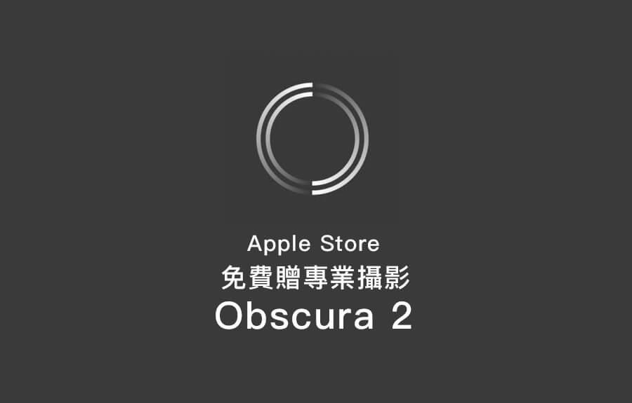 Apple Store 免費贈專業攝影App《Obscura 2》原始價格NT150免費送