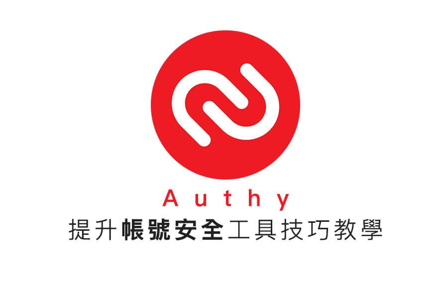 [教學]透過 Authy 實現兩步驗證,提高所有帳號安全性