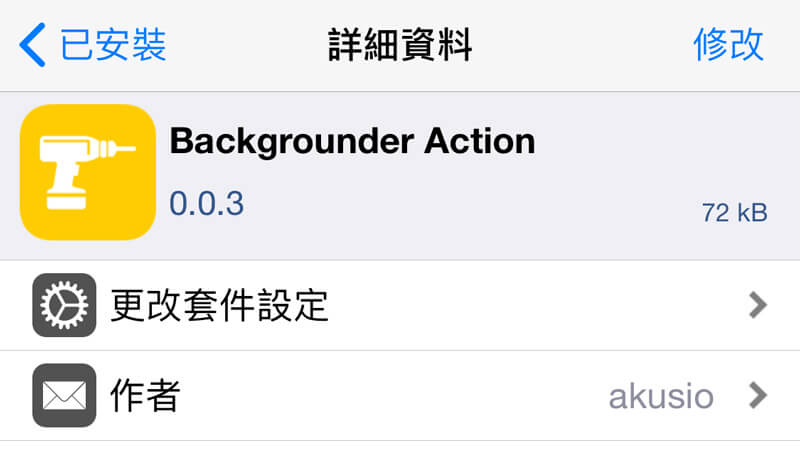 iOS 11 首款實現後台真多工背景繼續執行插件 Backgrounder Action