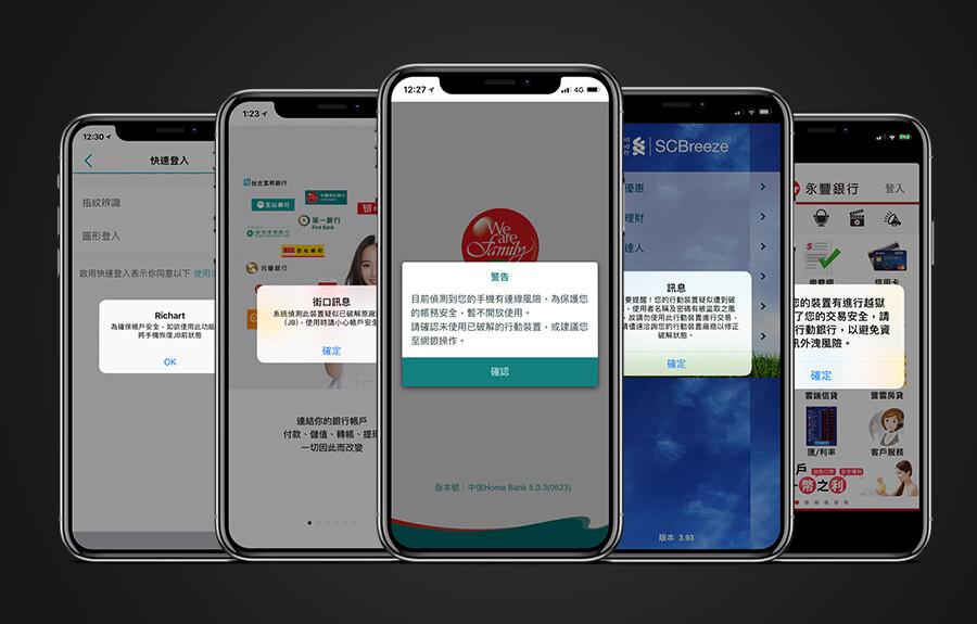 台灣各大銀行、郵局、支付 App 偵測越獄與解決方法總整理