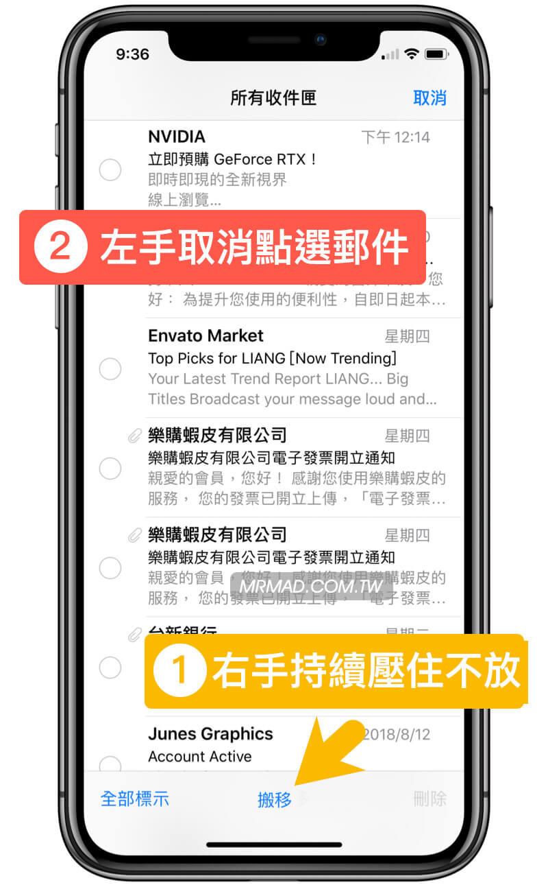 【iOS教學】如何快速一鍵全選刪除iPhone郵件內所有郵件方法