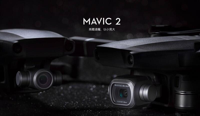 DJI Mavic 2 Pro 、Mavic 2 Zoom 價格與規格總整理,該買哪一台?