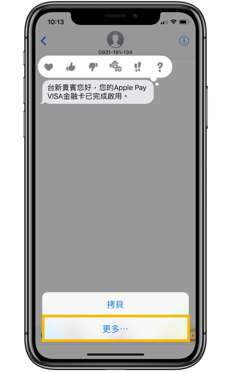 【iOS教學】如何將iPhone簡訊轉傳給其它人?這技巧一定要會