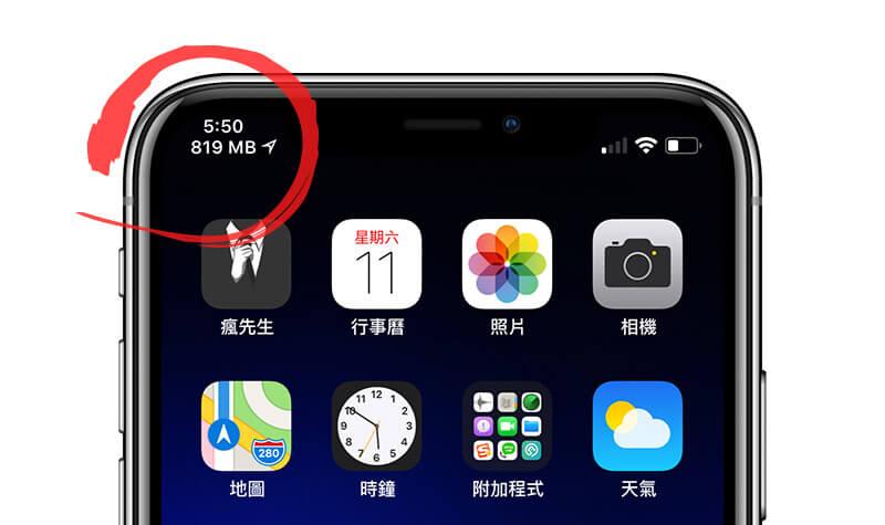 iPhone X 狀態欄也能顯示「剩餘記憶體容量」資訊