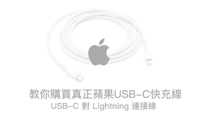 如何購買Apple官方原廠快充的USB-C 對Lightning 連接線?