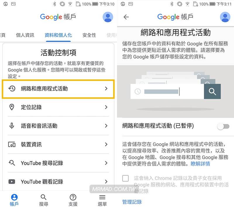 [教學] 提高隱私權技巧!教你關閉防止 Google 跟蹤定位與活動記錄