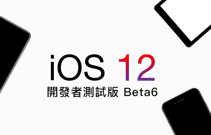 蘋果替開發者推出 iOS 12 Beta6,修補與增強訊息相機等功能