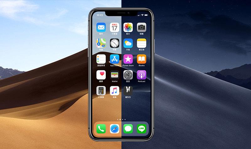 [教學] 讓 iOS11 也能實現 macOS 10.14 動態桌面效果