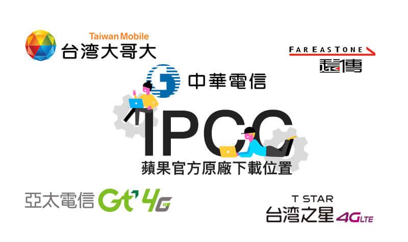 中華電信、遠傳、台灣大哥大、台灣之星、亞太 IPCC 官方更新下載位置