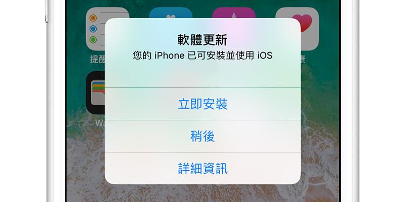 [教學] 如何防止iOS會趁睡覺時,偷偷更新到新版 iOS 上?