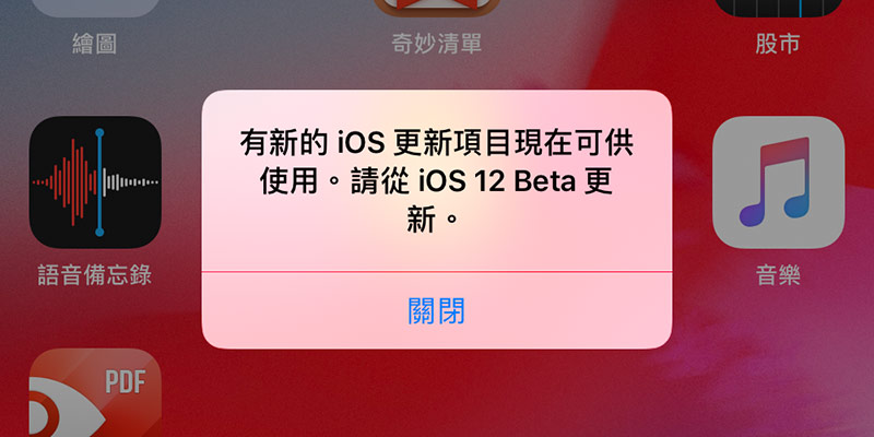 iOS 12 Beta11 狂跳出「請從 iOS 12 Beta 更新」提示該怎麼解決?