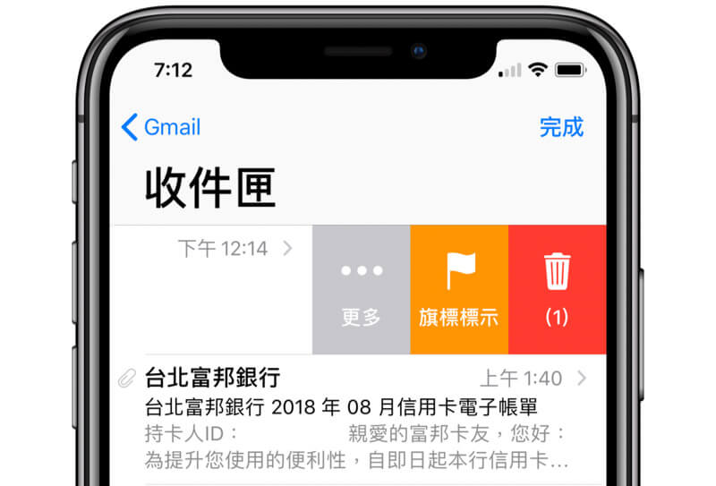 iPhone郵件內的Gamil信箱如何顯示刪除鈕?封存刪除差別?